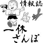 相馬店情報誌