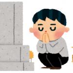 仙台市民墓地のお知らせ