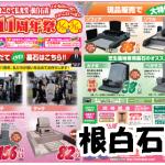 春の墓石大相談会& 根白石店11周年祭!