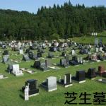 仙台市営いずみ墓園