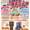 ほこだて仏光堂 石巻店 「オープン1周年セール」開催中!!