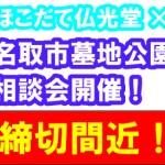 名取市墓地公園相談会!
