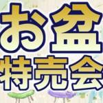 お盆特売会開催!