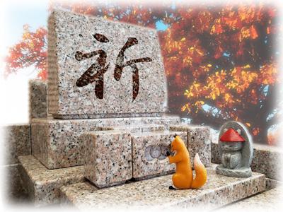 狐の墓参り