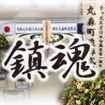 令和元年東日本台風災害追悼式