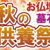 秋の供養祭開催!
