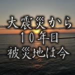 東日本大震災から10年目