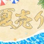 海の日!夏売り!