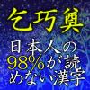 乞巧奠←日本人の98%が読めない漢字