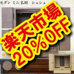 楽天市場20%OFF!